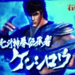 北斗の拳6に新スペック「宿命」登場!「拳王」VS「宿命」を実戦シミュで徹底検証!!