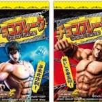 「北斗の拳6オフィシャルお菓子」中身をシミュレーション!「おいしさ拳王級」味わせろぉ!