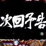 北斗6拳王、エヴァ9、真花の慶次をスペック攻略!ボーダーラインよりも『勝負ライン』に注目せよ!
