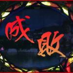 パチンコ新台『暴れん坊将軍怪談MAX』スペック&実戦シミュ&期待値の解析完了!