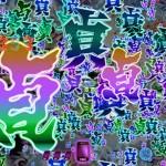 『貞子3D』スペック解析完了!これが高尾版リングだ!?