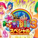 大海物語3スペシャルの連チャン性能は沖縄3を超える!?実戦シミュレーションで出玉勝負だ!