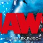 平和のジョーズは転落抽選!『JAWS(ジョーズ)MAX』スペック解析完了!転落抽選の仕組みも解説!