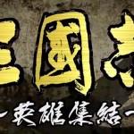 甘デジでも一撃が勝負!『三國志(甘デジ)』スペック解析&ボーダー解析完了!