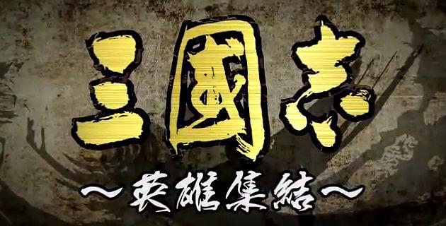 CR三国志-英雄集結