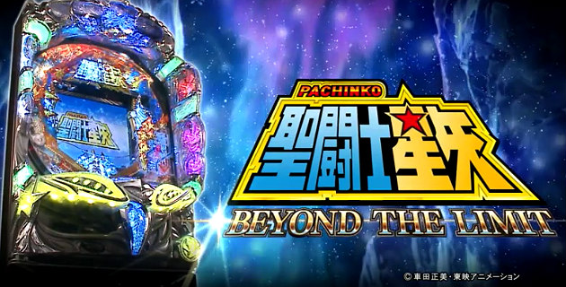 CR聖闘士星矢3-BEYOND-THE-LIMIT