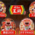 餃子シリーズ第3弾!『餃子の王将3おすすめ600(甘デジ)』スペック解析&ボーダー解析完了!