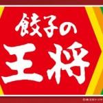 餃子シリーズ第3弾!『餃子の王将3凄盛2000(ライトミドル)』スペック解析&ボーダー解析完了!