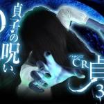 貞子3Dが甘デジになって再君臨!『貞子3D(甘デジ)』スペック解析完了!