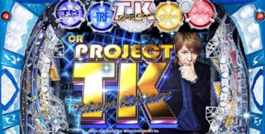プロジェクトTK-パチンコ攻略