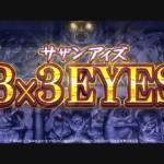 【非等価ボーダー付】超高速の超連チャン!『3×3EYES(ミドル)』スペック解析完了!