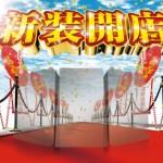 【パチンコ必勝法伝授!】GW&サミット自粛でもパチンコに勝ちたい!~お店選び編~