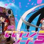 【パチンコ新台先行公開】『桃キュンソード3(ライトミドル)』スペック解析完了!