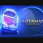 【スーパーマンlimit・breakで勝ちたい】勝率&大勝ち解析で勝機を掴め!