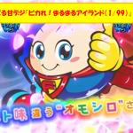 【パチンコ勝てる甘デジ】謎オリジナル『ピカれ!まるまるアイランド(甘デジ)』スペック完了!