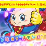 【パチンコ勝てる新台】謎オリジナル『ピカれ!まるまるアイランド(ミドル)』スペック完了!