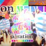 【パチンコ勝てる新台】なぜリリースを急ぐのか?『フィーバーa-nation(ライトミドル1/159)』スペック解析完了!