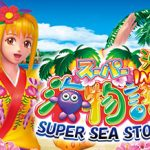 【パチンコ検定通過】沖縄海の神話再び『スーパー海物語in沖縄4MTBZ』スペックはミドルスペックが濃厚!