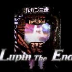 【パチンコ新台PV】ルパン新台ティザーPV公開!『ルパン三世 LUPIN THE END』