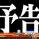【パチンコ新台】『ヱヴァンゲリヲン~いま、目覚めの時~(エヴァ11)』リリース間近!12月リリース予定らしいぞ!