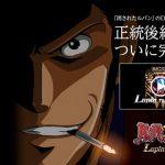 【パチンコ】『ルパン三世Lupin The End(1/319ver)』ボーダー全解剖!