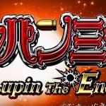 【パチンコ】『ルパン三世Lupin The End×牙狼闇を照らす者』一撃連チャン爆発力勝負!