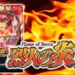 【パチンコ勝てる甘デジ】『烈火の炎2(甘デジ)』スペックボーダー解析完了!