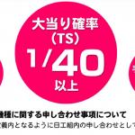 「ちょいパチ」は普及できるのか?トレンディエンジェルや横沢夏子が「ちょいパチ」番組を開始!