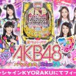勝てるちょいパチスペック解析!パチンコAKB48薔薇の儀式完全盤! ついにAKBもちょいパチ参戦!