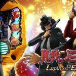 勝てる甘デジ解析!パチンコルパン三世Lupin The End(1/99ver)甘デジ初の甘海スペック仕様!