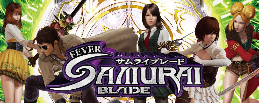 cr_f-samuraiblade-gazou1