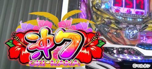 okinana-500x230