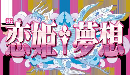 koihime_logo