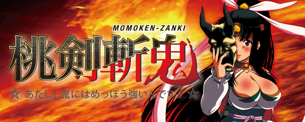 cr_mmkenzanki-gazou1